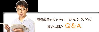 髪質改善カウンセラー シュンスケの髪のお悩みQ&A