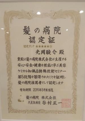 Shunsuke認定書