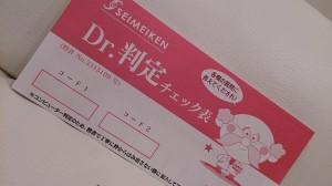 ドクター判定